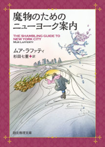 Japanese Cover for Shambling Guide to NYC